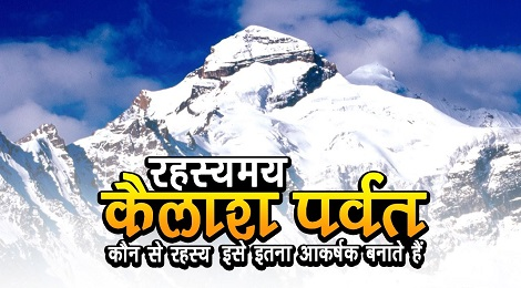 The secret of Kailash Mountain kuchhnaya